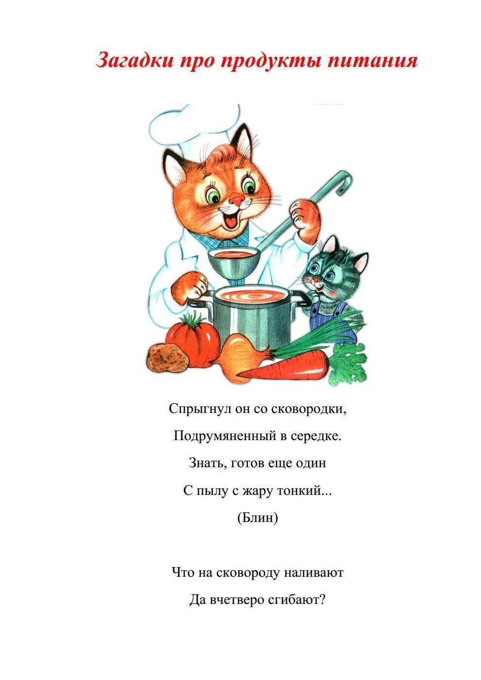 Детские стихи о еде