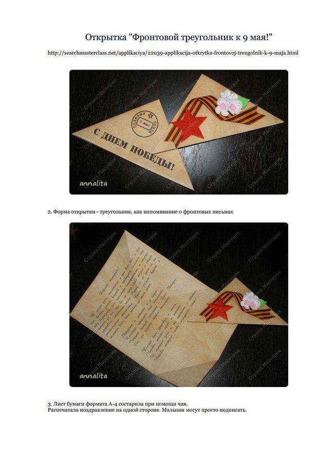 Солдатское письмо открытка, два года внуку